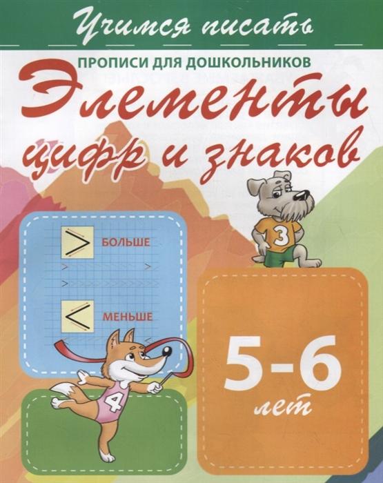 Элементы цифр и знаков Прописи для дошкольников 5-6 лет