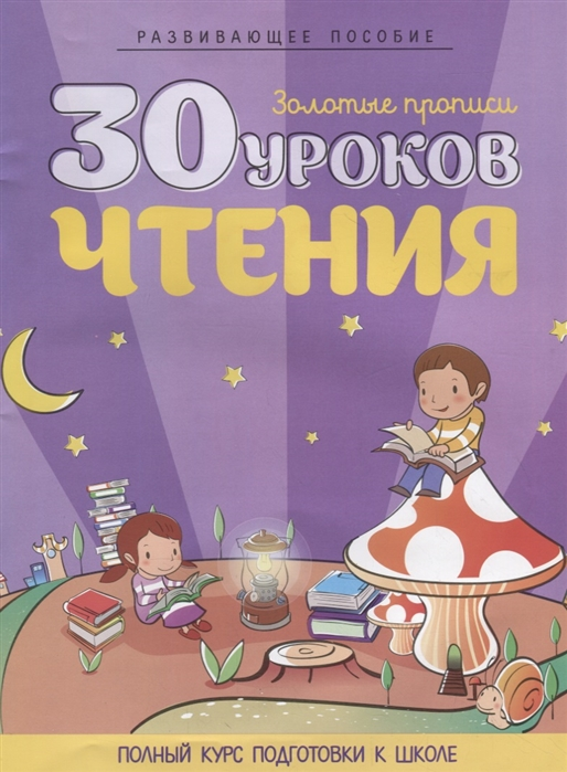 Андреева И. 30 уроков чтения Полный курс подготовки к школе