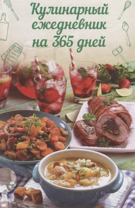 Меренкова В. (сост.) Кулинарный ежедневник на 365 дней