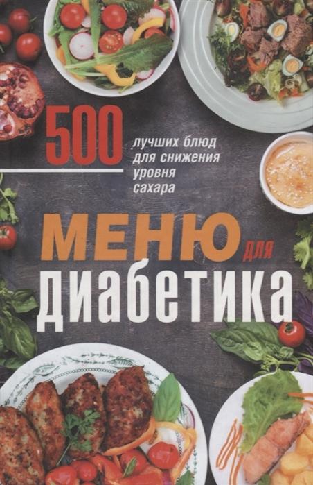 Кузьмина О. (сост.) Меню для диабетика 500 лучших блюд для снижения уровня сахара цены