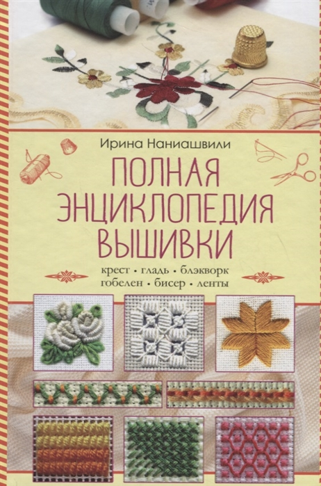 Наниашвили И. Полная энциклопедия вышивки