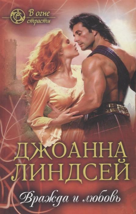 купить Линдсей Дж. Вражда и любовь по цене 469 рублей