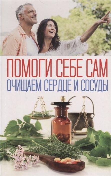 Шелест О. (сост.) Очищаем сердце и сосуды турка tima виноград вн 500 0 5 л металл