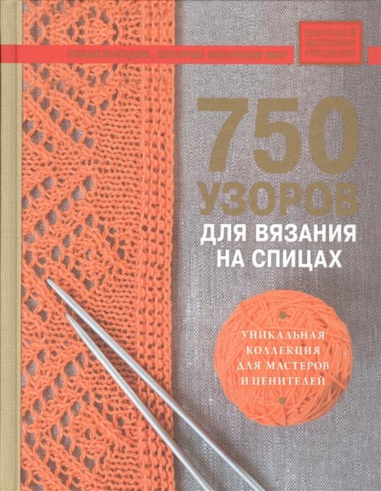 Брант Ш. 750 узоров для вязания на спицах Уникальная коллекция для мастеров и ценителей свеженцева н а 100 узоров для вязания на спицах