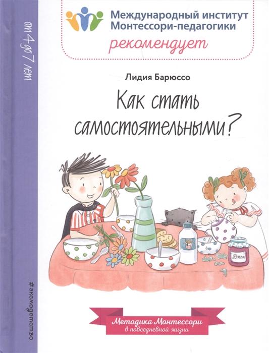 Купить Как стать самостоятельными, Эксмо, Первые энциклопедии для малышей (0-6 л.)