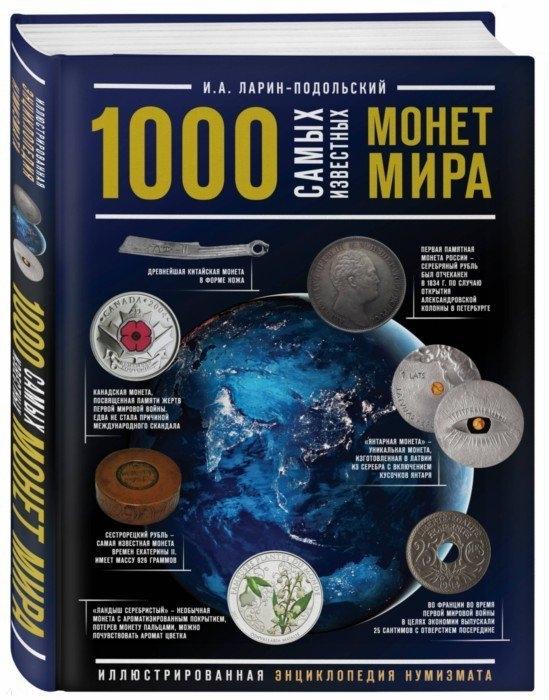 Ларин-Подольский И. 1000 самых известных монет в мире Иллюстрированная энциклопедия нумизмата цена 2017