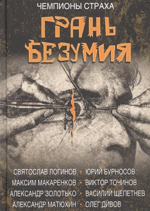 Дивов О., Логинов С., Бурносов Ю. Грань безумия За гранью безумия цена и фото