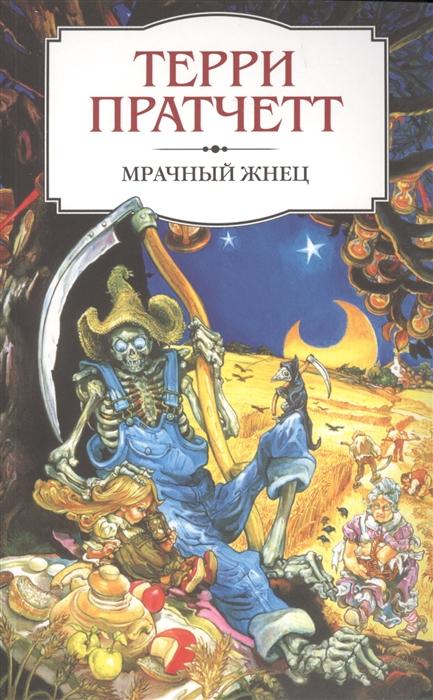 Пратчетт Т. Мрачный Жнец пратчетт т девятнадцать стражей сборник