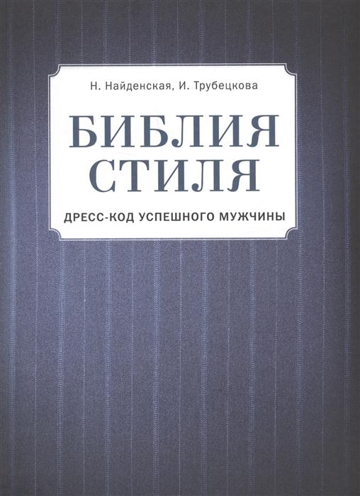 Библия стиля Дресс-код успешного мужчины