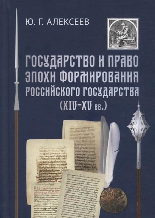 Государство и право эпохи формирования Российского государства 14-15 вв