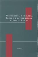 Архитектура и культура России в историческом взаимодействии