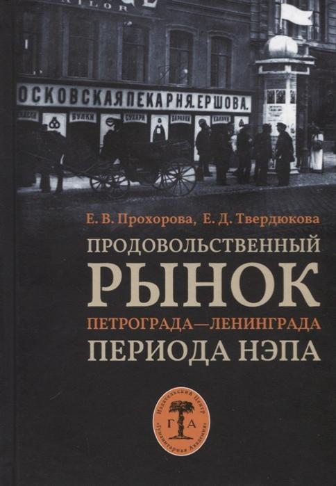 Продовольственный рынок Петрограда-Ленинграда периода нэпа