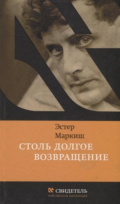 Маркиш Э. Столь долгое возвращение
