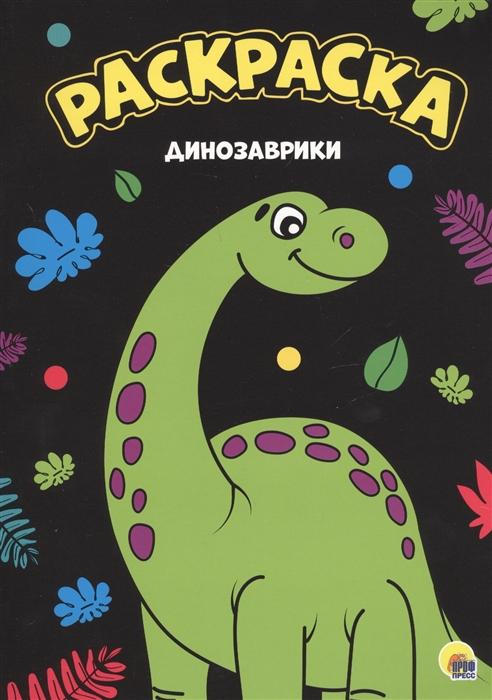 Брагинец Н. (ред.) Динозаврики брагинец н ред для девочек
