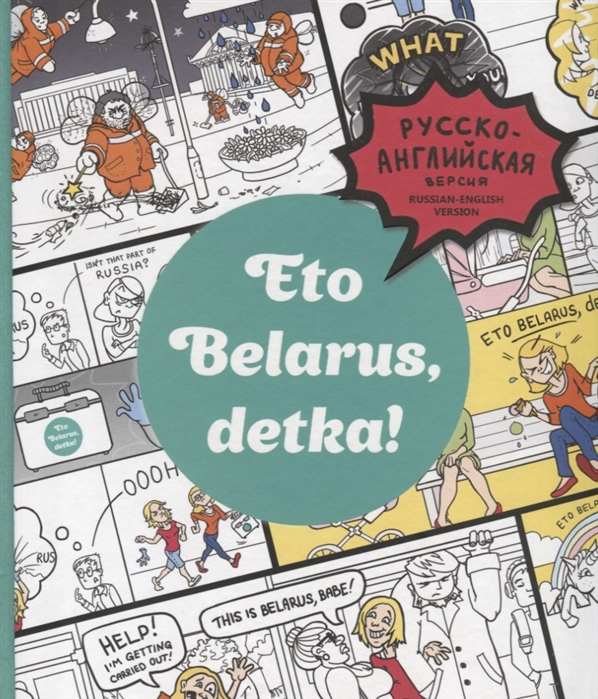 Черякова М., Чернова М. Eto Belarus detka Это Беларусь детка Прославление белорусской уникальности на русском и английском языках