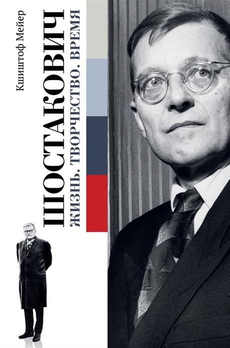 Мейер К. Шостакович Жизнь Творчество Время