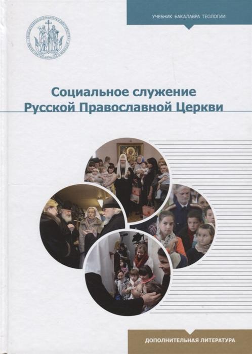 Басов Н., священник Андрианов Георгий Социальное служение Русской Православной Церкви цена и фото