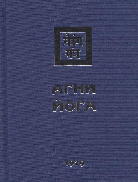 Книжник Т. О. (ред.) Агни Йога 1929 агни йога исследователям часть iii