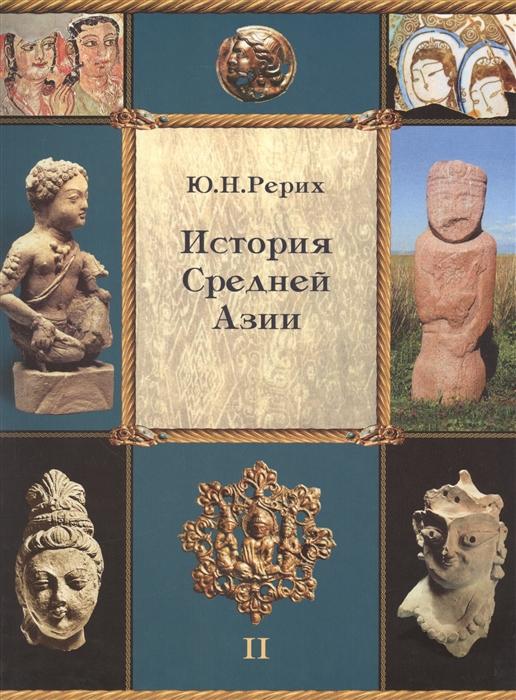Рерих Ю. История Средней Азии В 3-х томах Том 2 анатомия человека в 2 х томах том 1 cd