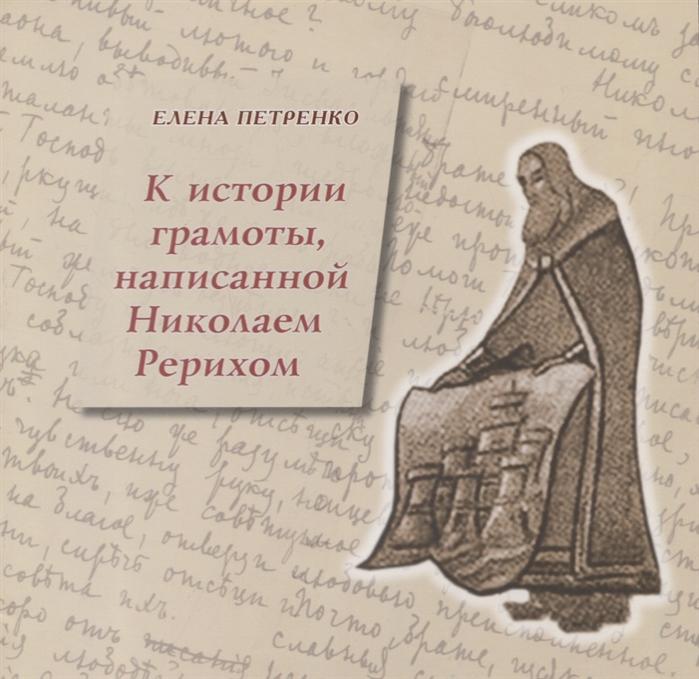 К истории грамоты написанной Николаем Рерихом