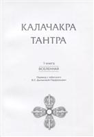 Калачакра Тантра. Книга 1: Вселенная