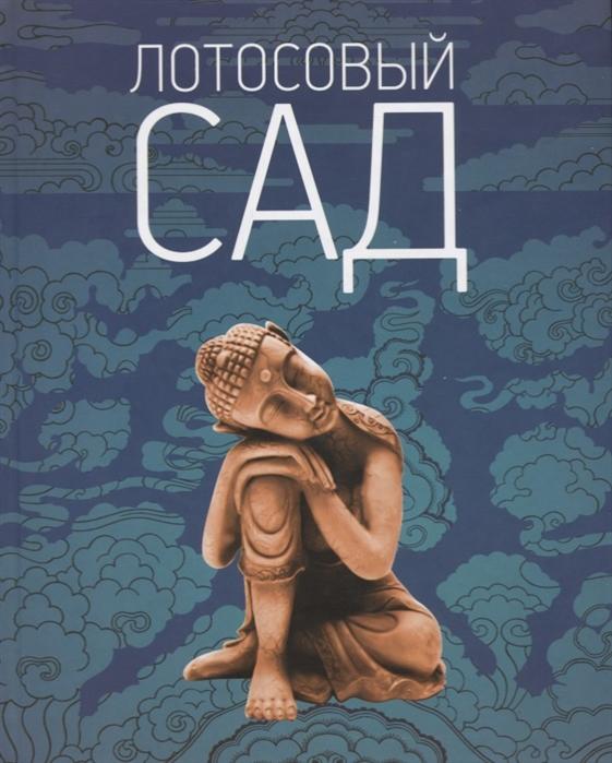 Кожевникова М. (сост.) Лотосовый сад Хрестоматия буддийской литературы