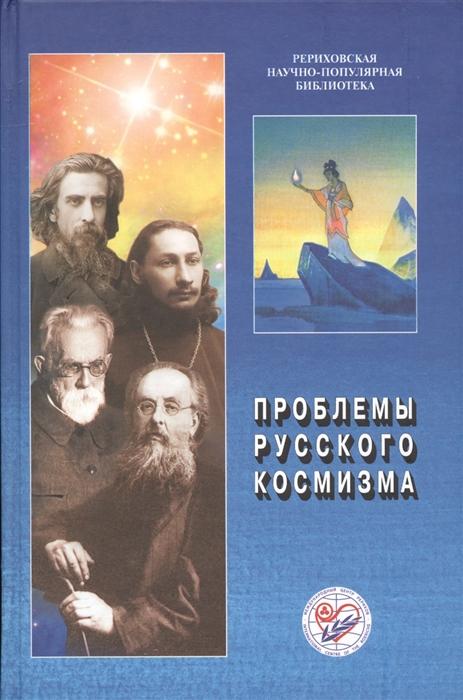 Проблемы русского космизма Материалы Международной научно-общественной конференции 2013