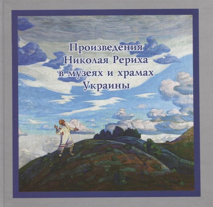 Петренко Е. (сост.) Произведения Николая Рериха в музеях и храмах Украины