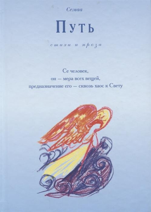 Фото - Семаа Путь Стихи и проза тамара сальникова авторская весна стихи и проза