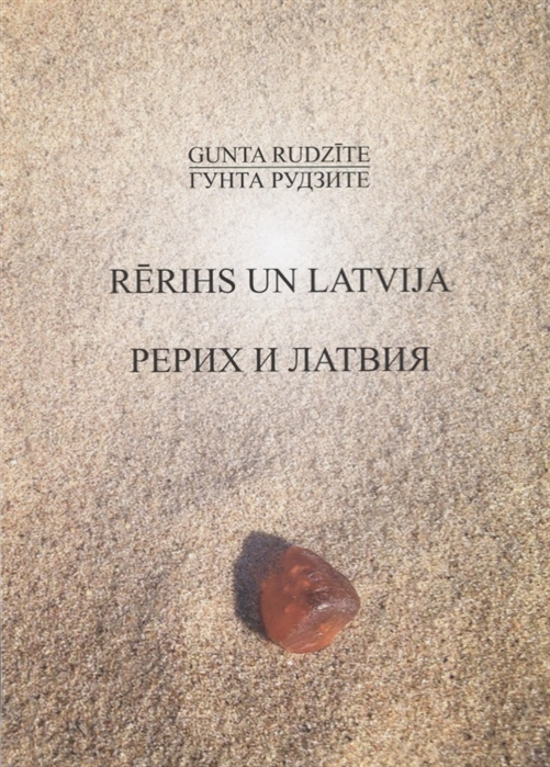 Рудзите Г. Rerihs un Latvija Рерих и Латвия