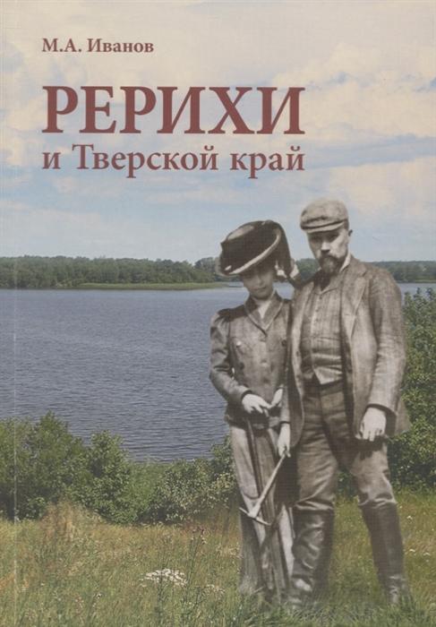Иванов М. Рерихи и Тверской край иванов м рерихи и тверской край