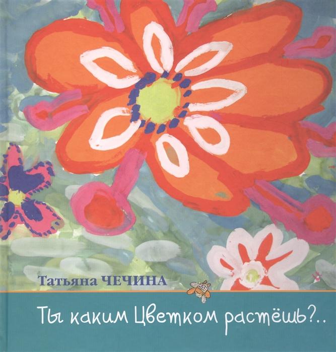 Купить Ты каким цветком растешь Стихи для детей, Тверская областная Рериховская культурно-просветительская общественная организация, Стихи и песни