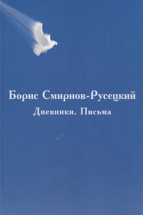 Петренко Е. (сост.) Борис Смирнов-Русецкий Дневники Письма