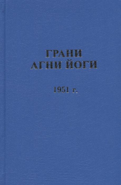 Данилов Б., Величко Н. (сост.) Грани Агни Йоги 1951 г