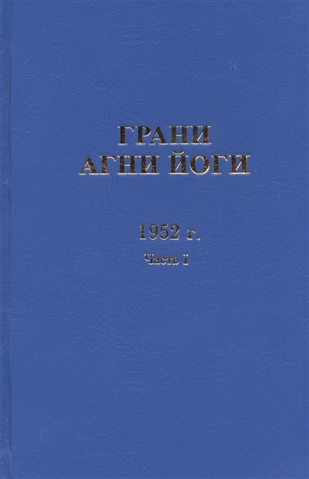 Грани Агни Йоги 1952 г Часть I