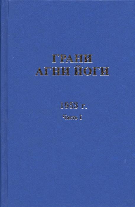 Грани Агни Йоги 1953 г Часть 1