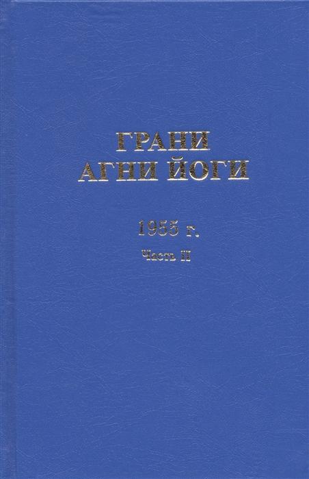 Грани Агни Йоги 1955 год Часть II