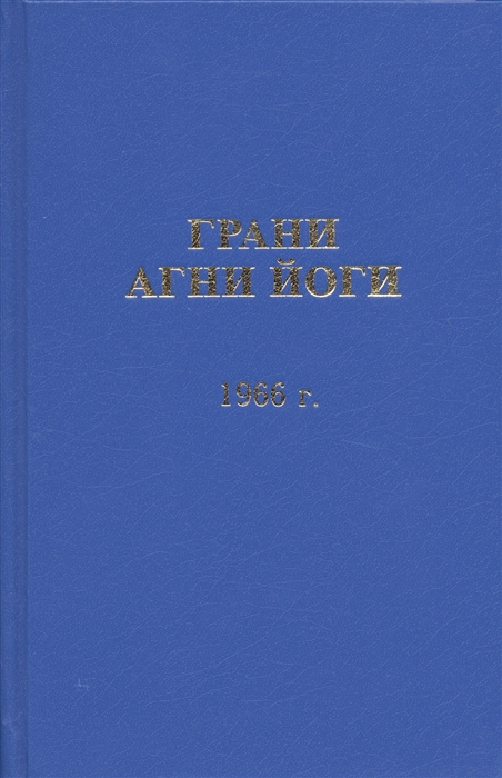 Грани Агни Йоги 1966 год