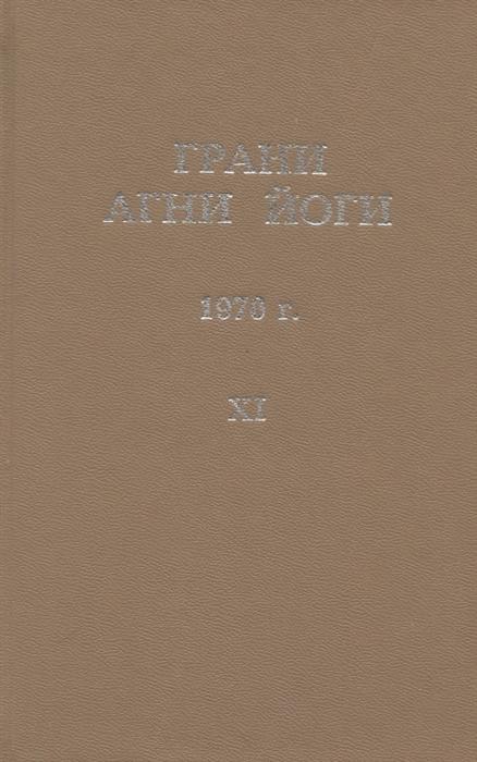 Данилов Б. (сост.) Грани Агни Йоги 1970 г Том 11 цена