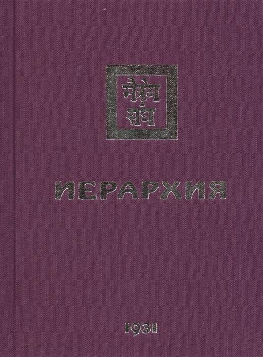 Иерархия 1931