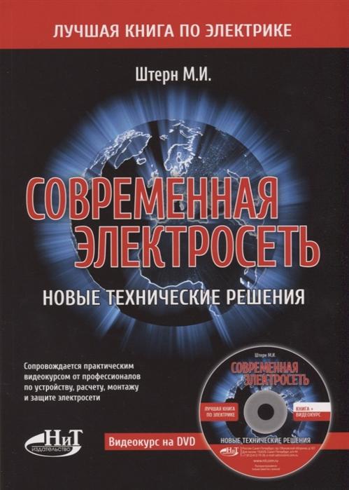 Штерн М. Современная электросеть Новые технические решения DVD