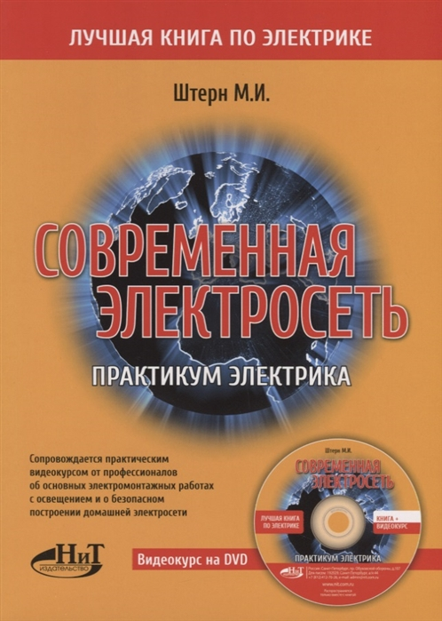 Штерн М. Современная электросеть Практикум электрика DVD