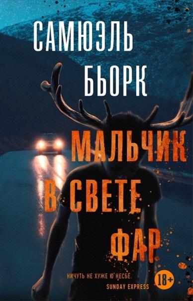 Мальчик в свете фар (Бьорк С.) - купить книгу с доставкой в интернет-магазине «Читай-город». ISBN: 978-5-17-111283-7