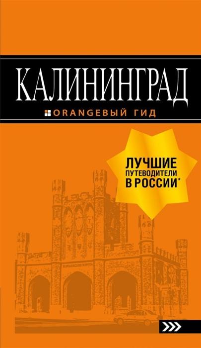 Власишен Ю. Калининград путеводитель