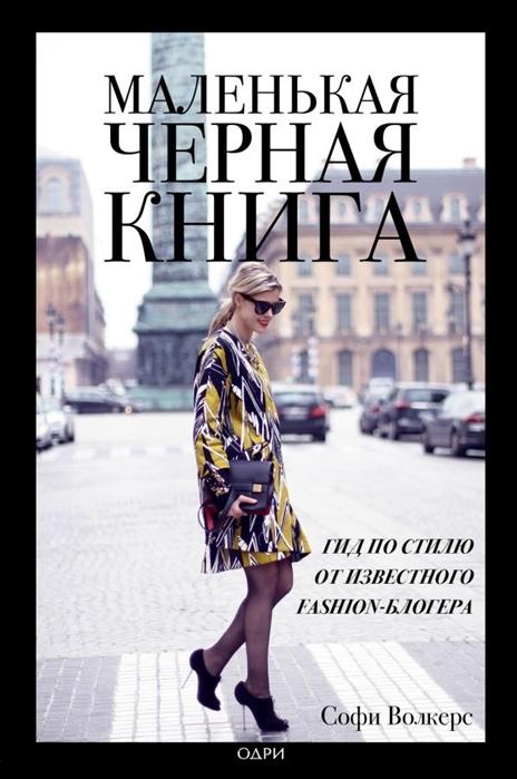 Волкерс С. Маленькая черная книга Гид по стилю от известного fashion-блогера
