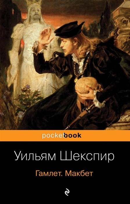 Шекспир У. Гамлет Макбет цена 2017