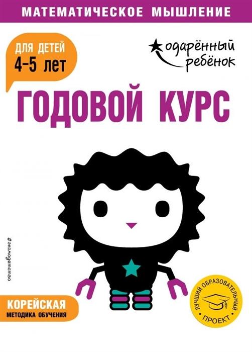 Ермолаева В. (ред.) Годовой курс для детей 4-5 лет