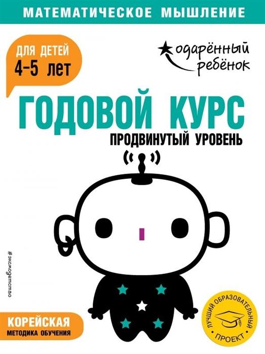 Ермолаева В. (ред.) Годовой курс для детей 4-5 лет Продвинутый уровень