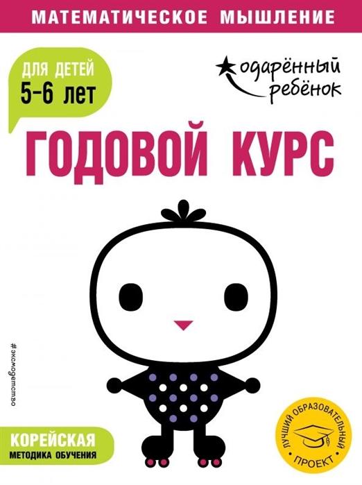 Ермолаева В. (ред.) Годовой курс для детей 5-6 лет