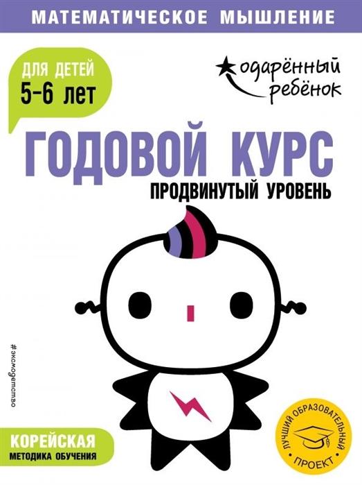 Ермолаева В. (ред.) Годовой курс для детей 5-6 лет Продвинутый уровень